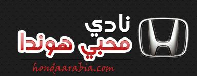 منتديات سيارات هوندا العربية