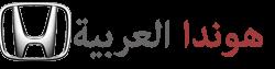 هوندا العربية | شبكة اخبار سيارات Honda